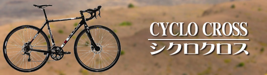 CYCLO CROSS シクロクロス