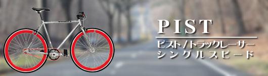 PIST ピスト/トラックレーサー/シングルスピード
