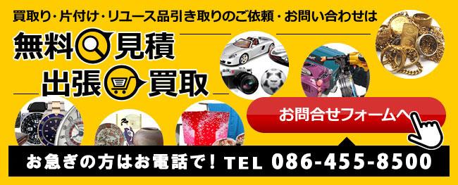 フリーダイヤル 0120-109-441