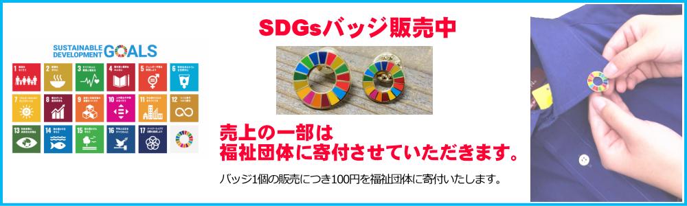 SDGsバッジを販売中