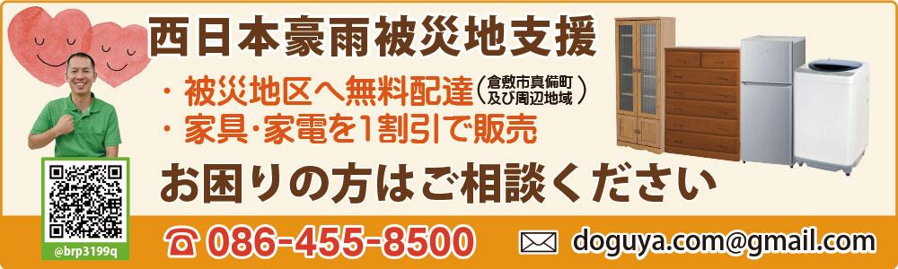 西日本豪雨被災地支援
