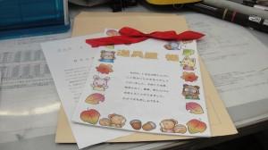 お礼の手紙をいただきました!