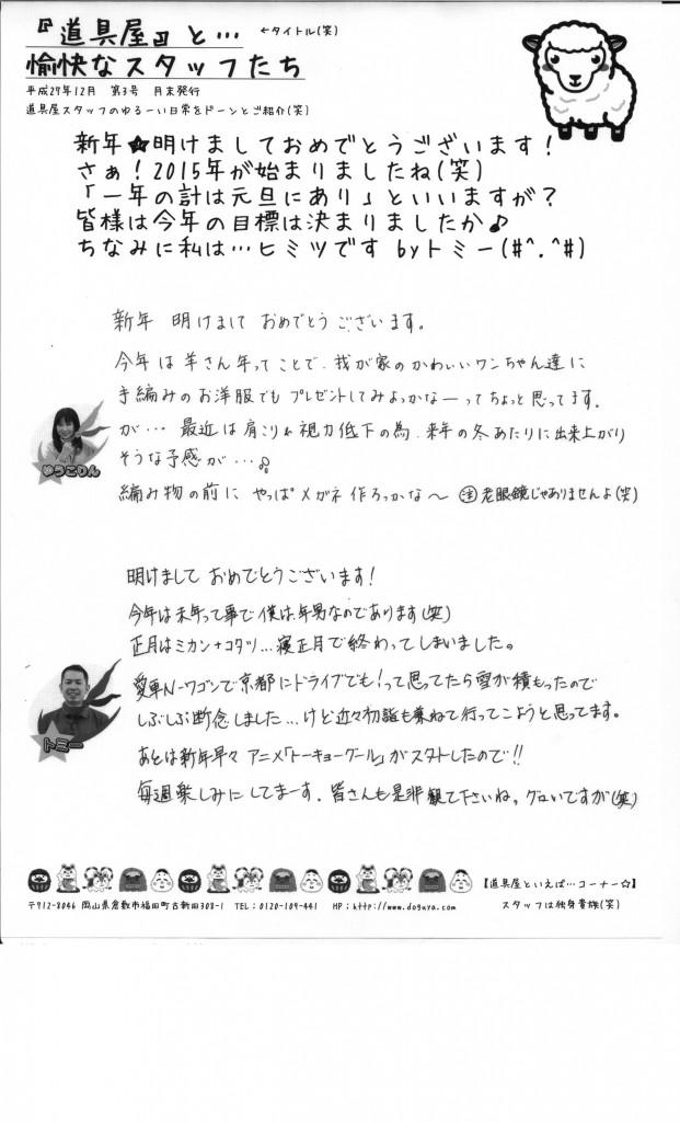 道具屋通信12月 3号