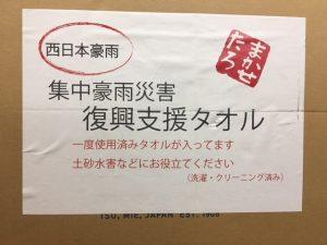 【西日本豪雨災害】仲間達から支援物資が届きました
