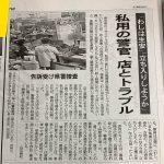 『丸亀署生活安全課警察官恫喝事件』 幕引。