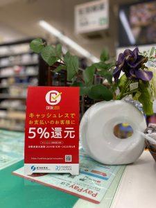 キャッシュレスでお支払のお客様に5%還元←道具屋も対応(≧▽≦)