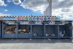 資源リサイクルステーション