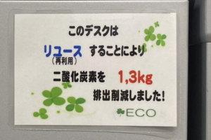 CO2削減POP