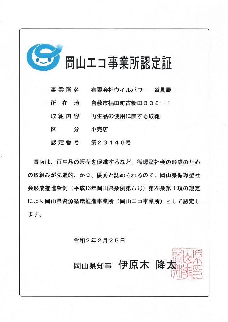 道具屋が「岡山エコ事業所」の認定されました。