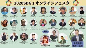 第1回 SDGsオンラインフェスタ