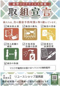 倉敷市の新型コロナウイルス対策 取組宣言!