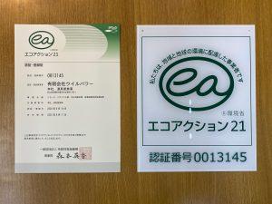 エコアクション21 新規登録が完了しました('◇')ゞ