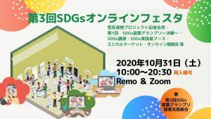 第3回 SDGsオンラインフェスタ