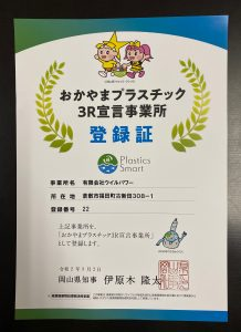 おかやまプラスチック3R宣言事業所登録!
