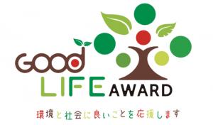 環境省 第8回グッドライフアワード「環境と福祉賞」を受賞!
