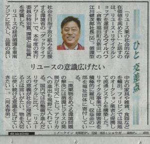 12月23日の山陽新聞に掲載されました!