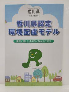 香川県発行の「認定環境配慮モデル」パンフレットに掲載されました!
