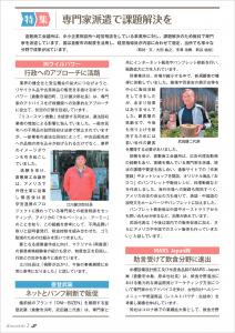【倉敷商工会議所 会報5月号】の特集に当社が掲載されました。