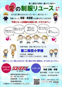 二福小学校「愛の制服リユース活動」始めます。